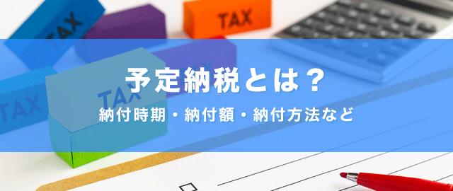 所得税 予定 納税 振替 日