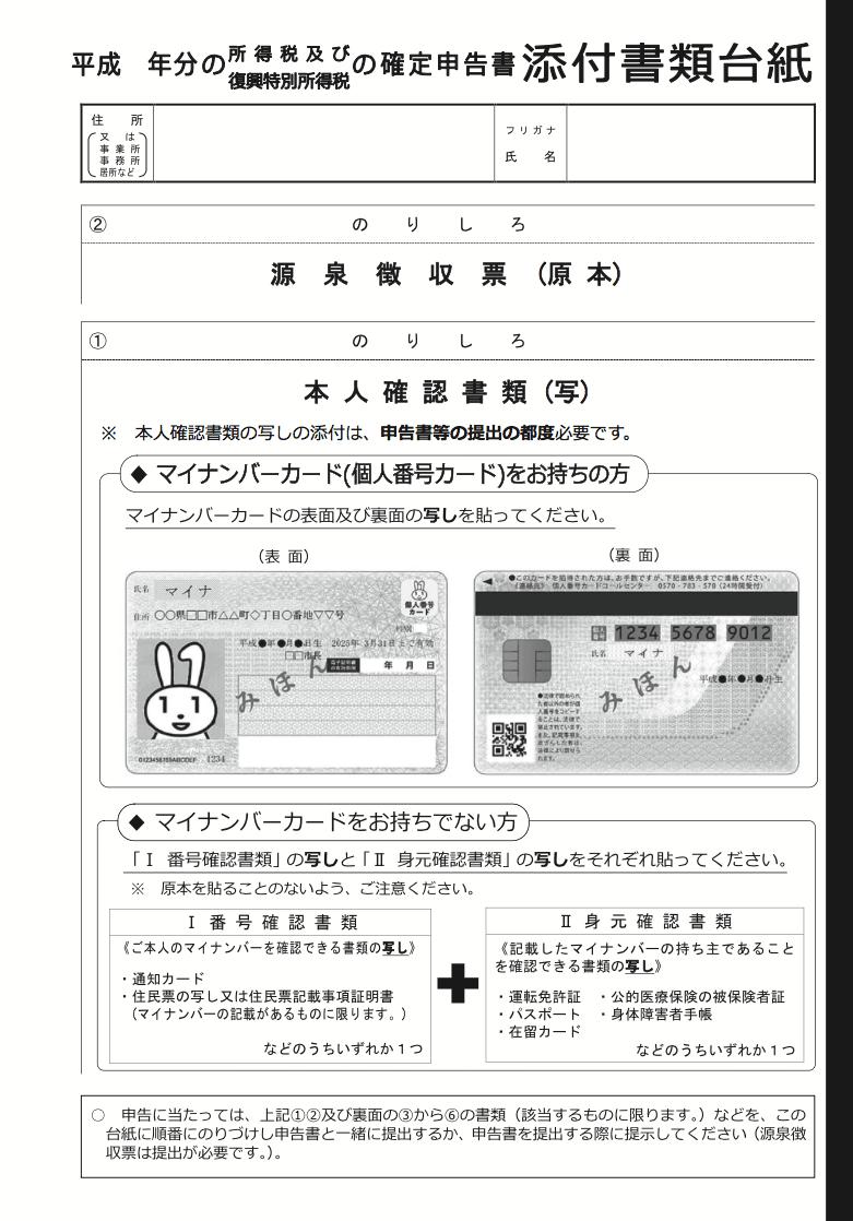 【確定申告書等作成コーナー】-添付する本人確認書類の写しは家族の分も必要ですか?