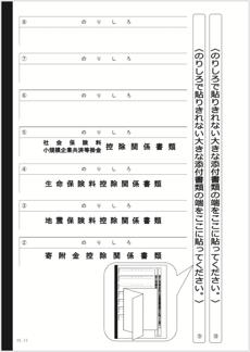 添付書類台紙(平成30年分以降用)の裏面
